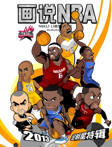 《画说NBA》第五十七期