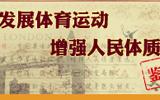 422期:中国体育评语