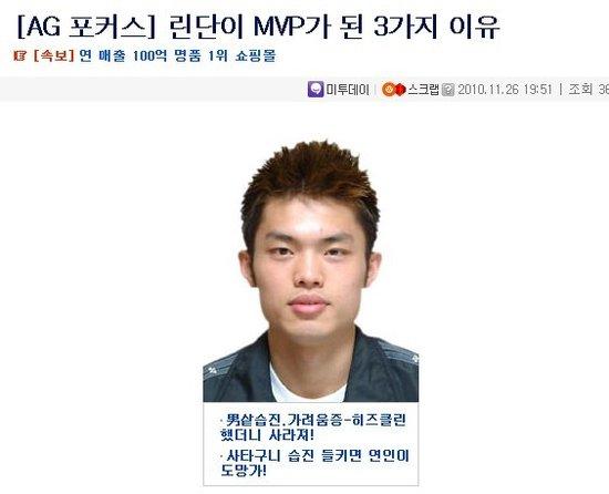韩媒曝林丹意外当选亚运MVP 朴泰桓无缘蝉联