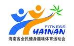 海南省全民健身趣味体育运动会LOGO