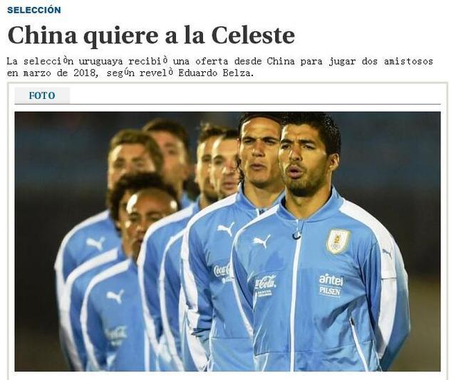 国足邀乌拉圭明年3月热身 或过招苏神卡瓦尼