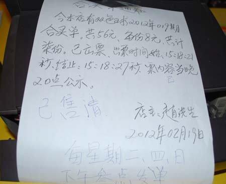 走进京城首家彩票专卖店 体验合买乐趣(组图)