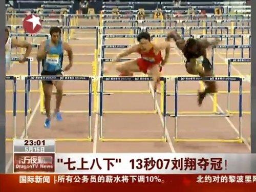 视频:刘翔7步上栏首秀13秒07 力压劲敌夺冠
