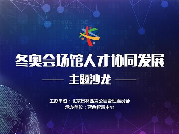 北京奥管委邀行业专家共话冬奥场馆人才协同发展战略