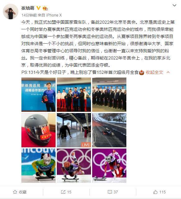 张培萌正式宣布转项 李妮娜:欢迎加入冬奥大家庭