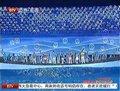 视频:上海世游赛盛大开幕 演绎出东方魅力