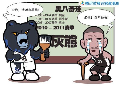 漫画:石佛难挡岁月侵袭 灰熊创造黑八奇迹