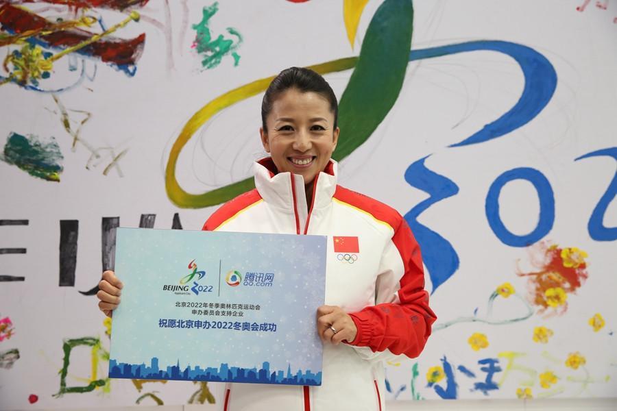 冬奥冠军杨扬为北京申办冬奥会加油助威