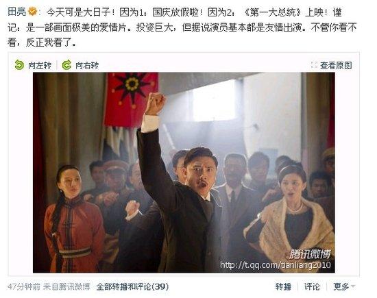 《第一大总统》青春激情上演 田亮发观赏邀请