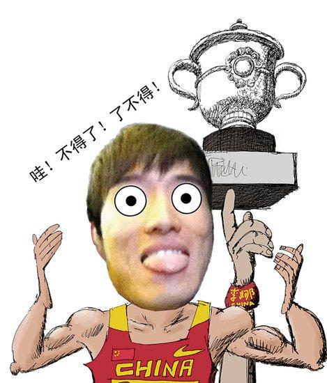 漫画体坛:刘翔膜拜李娜夺冠