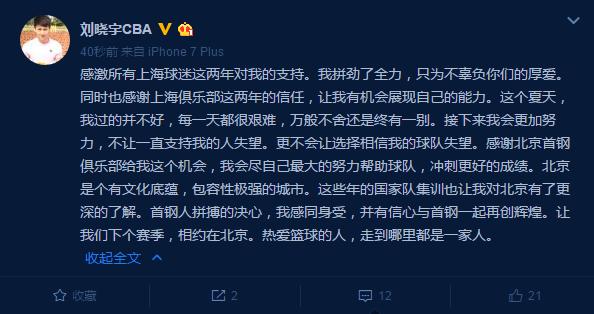 北京官方宣布刘晓宇加盟 签约三年非高薪合同