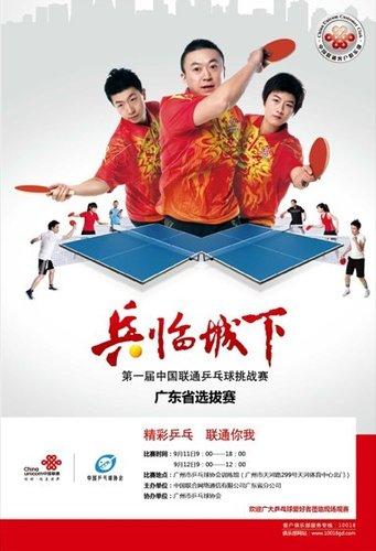 乒临城下乒乓球挑战赛广东赛区结束预选河北省体育局水上运动图片