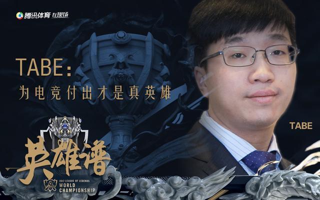 王思聪一句话救命 TABE:为电竞付出才是英雄