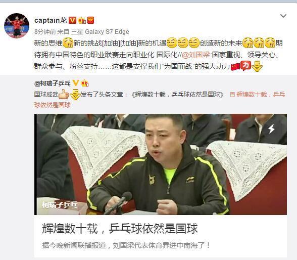 马龙张继科力挺少帅 刘国梁改革意见稿被热议