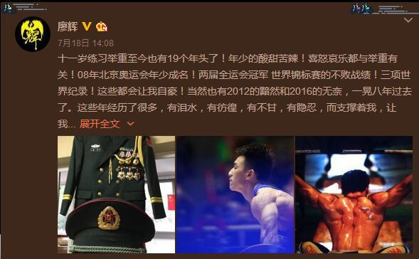 独家:奥运前廖辉宣布退役 伤别还是另有隐情?