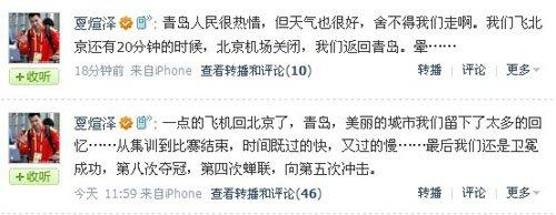 国羽教练微博曝返回青岛 天气差北京机场关闭