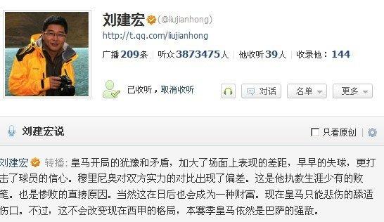 刘建宏微博:巴萨太完美 皇马输球不影响争冠