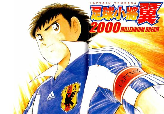 《足球小将》成日本足球写照 从梦想照进现实