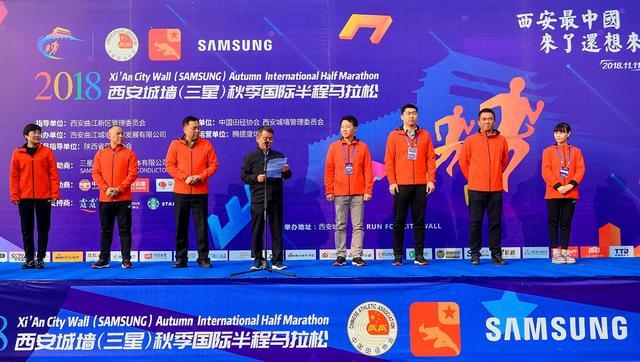 时尚科技+蹦跳音符 西安城墙秋季国际半程马拉松开跑