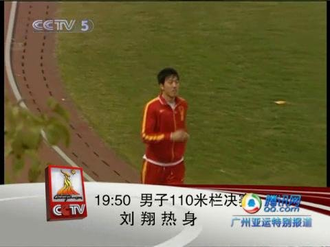 视频:大战在即 刘翔慢跑热身表情轻松