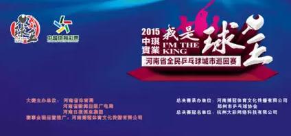 河南全民乒乓球城市巡回赛闭幕 近1.3万人参加