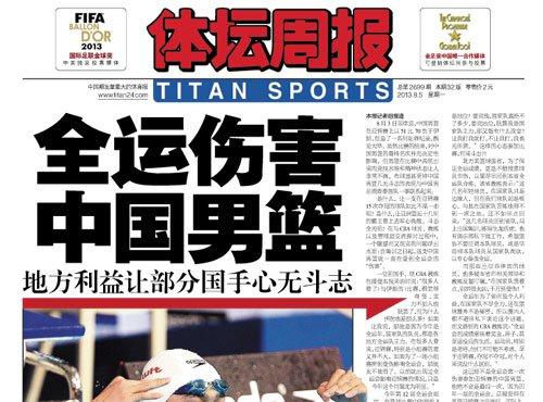 全运会伤害中国男篮 地方利益令国手心无斗志