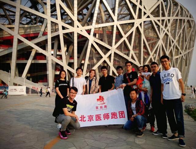 北京医师跑团服务北京马拉松 为跑友保驾护航