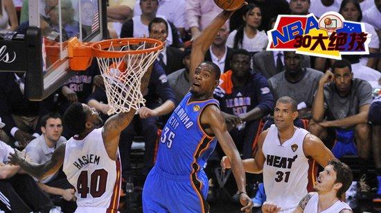 NBA30大绝技之单打:杜兰特从新秀季练就神功