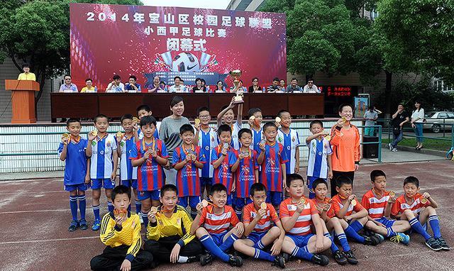 宝山区校园足球分联盟小西甲比赛闭幕式举行
