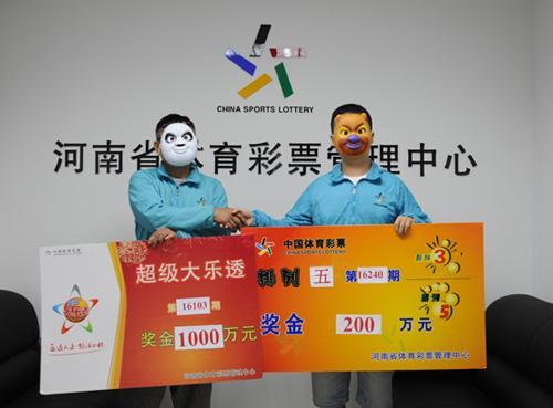 男子机选中千万大奖 携200万得主齐亮相(图)