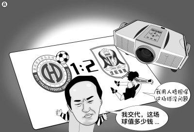 """漫画体坛:收钱果然""""好办事"""""""