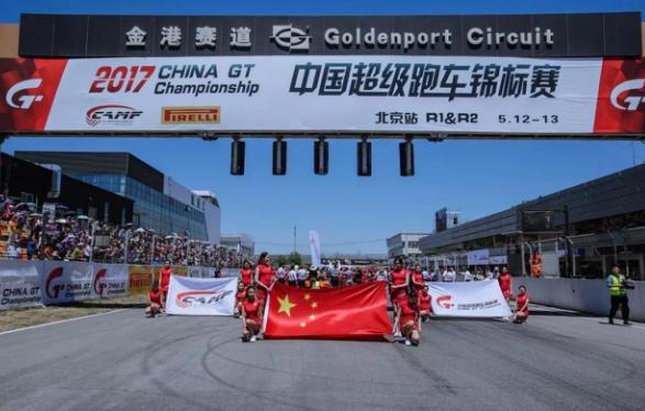 新赛季China GT揭幕战北京打响 共32辆车参赛