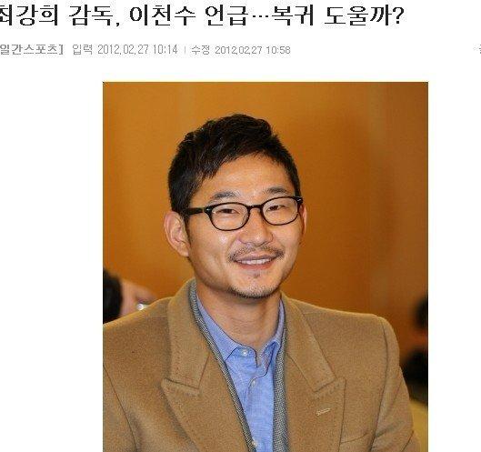 韩国家队向李天秀抛橄榄枝 未确定赴中超效力