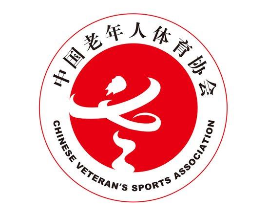 中国老年人体育协会