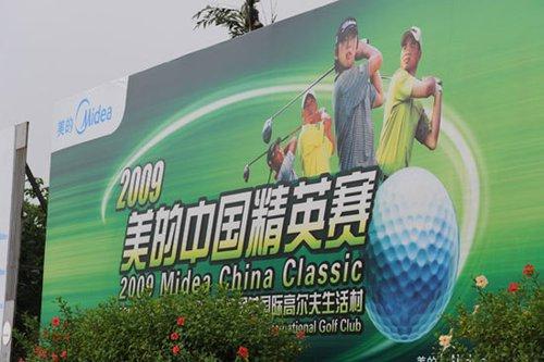 美的中国精英赛新闻发布会及祝贺高尔夫入奥