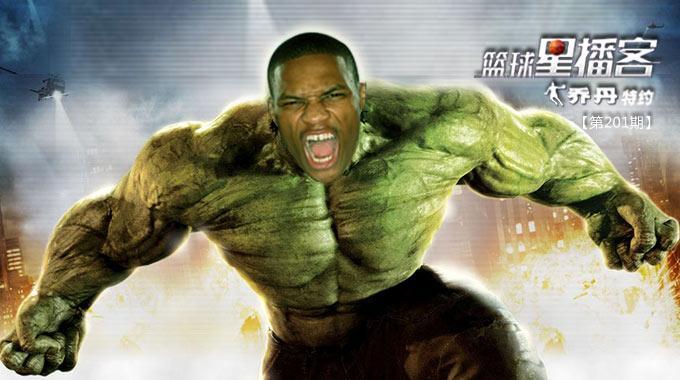 超级英雄之绿巨人韦少