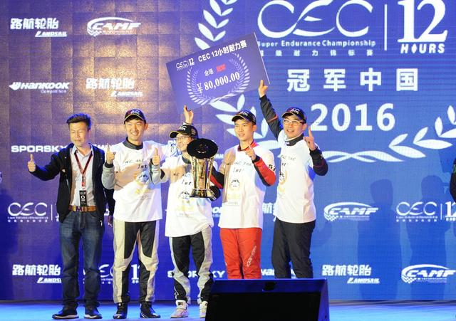 国内首次创历史!CEC 12小时耐力赛肇庆落幕