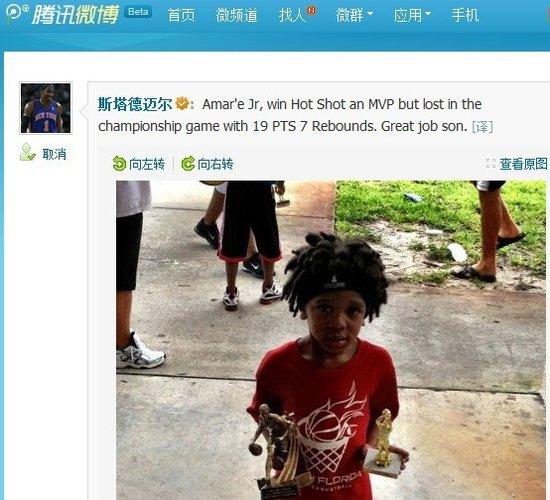 小斯微博感谢球迷支持 虎父虎子小阿马尔夺MVP
