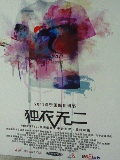 """宁国际轮滑节""""心随笔动 独衣无二""""涂鸦宣传海报图片"""