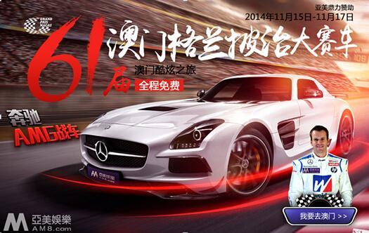 亚美娱乐公布赴澳门行程 三天两晚观战大赛车