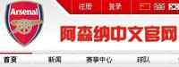 阿森纳俱乐部中文官网