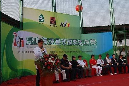 2011昆山国际慢投垒球邀请赛 昆山台协队夺冠