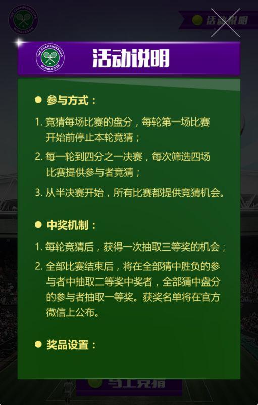 与李娜一起参与温网竞猜 赢取官方大奖