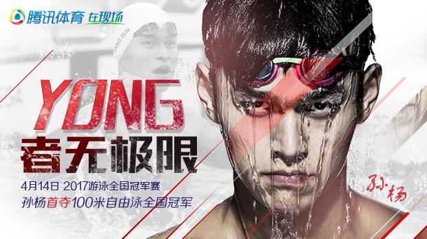 第4冠!冠军赛孙杨首夺100米自由泳全国冠军