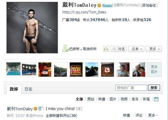戴利微博自曝想念中国 粉丝寄语:一定要常来