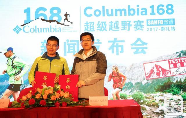 张家口崇礼举办首届超级越野赛 全程达168公里