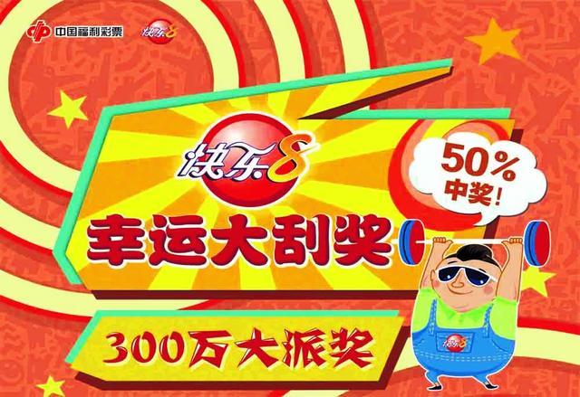 """北京福彩""""快乐8""""300万大派奖四重好礼相送_体育_腾讯网"""