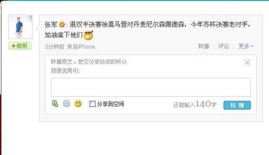 张军微博为混双打气 鼓励徐晨马晋拿下老对手