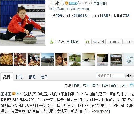 王冰玉:夺冠要保持清醒 全队还需加强紧迫感