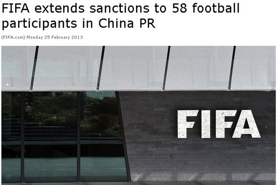 FIFA确认中国足协反赌处罚 58人升级全球禁足